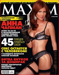 Anna Chapman on the cover of Russia's Maxim