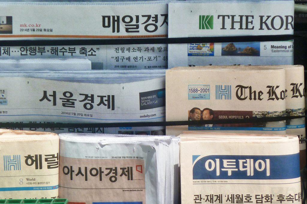 Seoul Newspapers