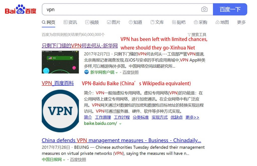 Baidu, Search, VPN