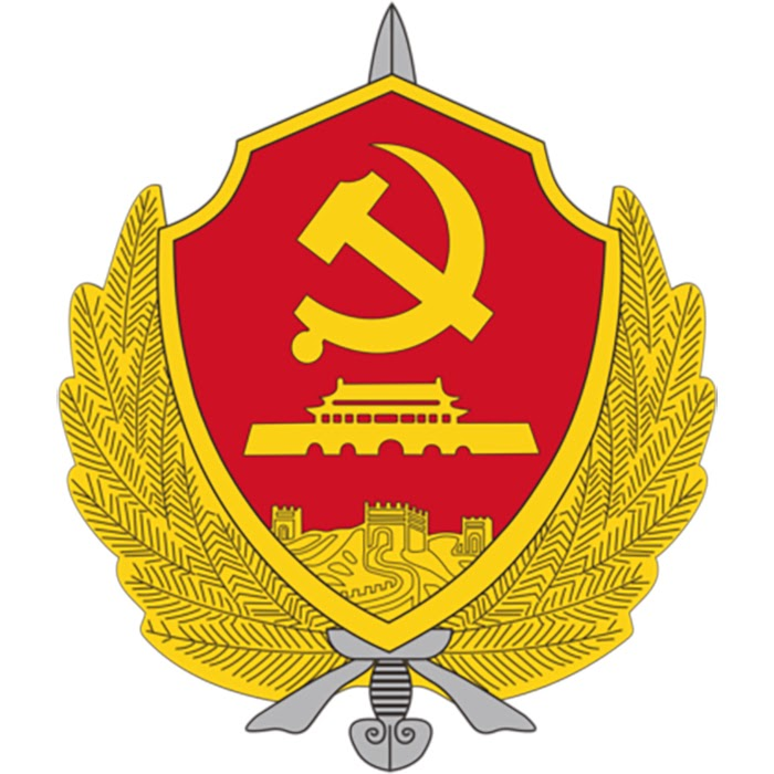 Insignia, China, Ministry of State Security