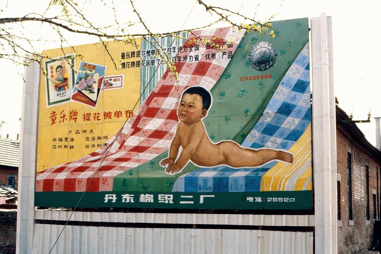 One-child policy propaganda billboard